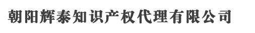 朝阳商标注册_代理_申请